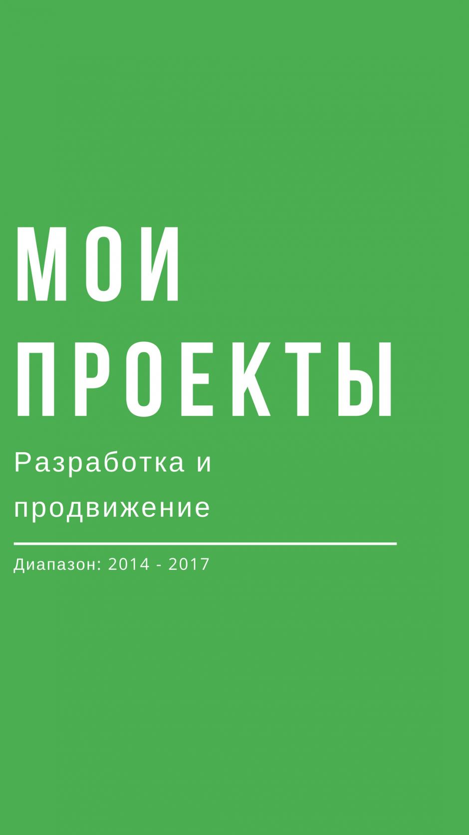портфолио проектов Максим Левша