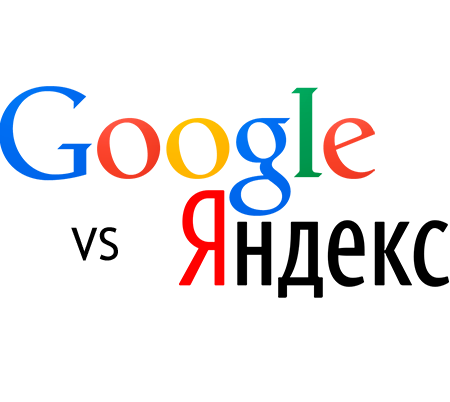 google vs yandex - особенности продвижения