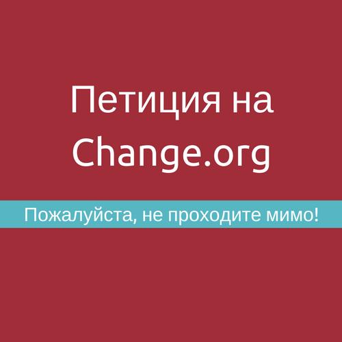 www.change.org петиция боровляны