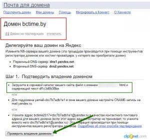 добавление домена в яндекс