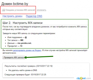 mail-on-yandex