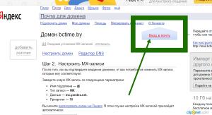 регистрация почты для домена через яндекс