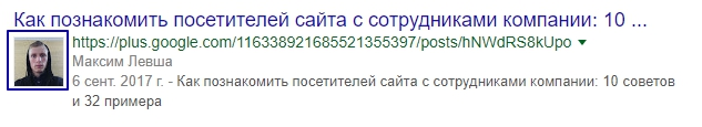 google for business G+ Макс Левша
