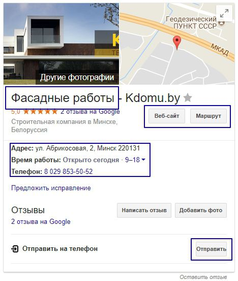 google for business сниппет kdomu.by