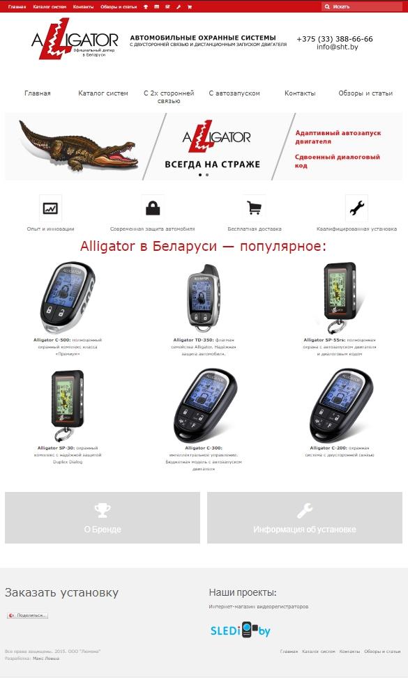 Alligator-alarm.by