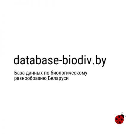 База данных по биологическому разнообразию Беларуси