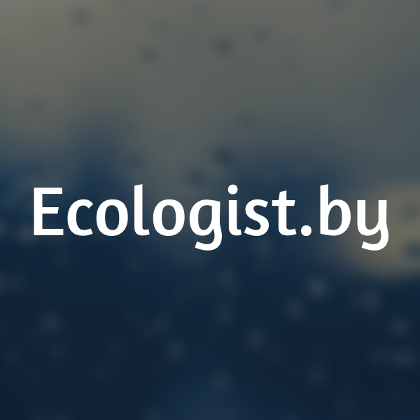 Ecologist.by